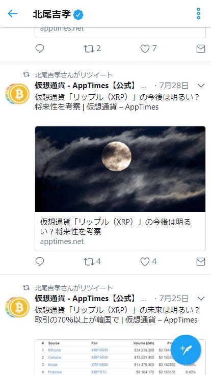 SBIホールディングスCEO 北尾吉孝氏のTwitter